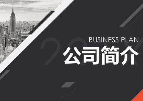 上海道之均基础建设有限公司公司简介